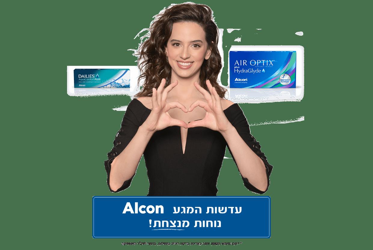 עדשות המגע של alcon